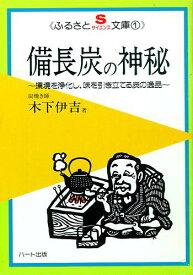 備長炭の神秘—環境を浄化し味を引き立てる炭の逸品:健康食品の効果を解説した書籍