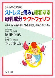 ストレスと痛みを緩和する母乳成分ラクトフェリン—ストレスの多い現代人の心身を癒す「多幸感物質」の驚くべき作用:健康食品の効果を解説した書籍