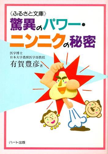 驚異のパワー・ニンニクの秘密—スタミナ以外にも驚く効果が!健康なからだを作るニンニク:健康食品の効果を解説した書籍