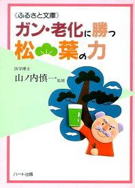 ガン・老化に勝つ松葉の力—仙人の食べ物【松】活性酸素をやっつける松葉エキス:健康食品の効果を解説した書籍