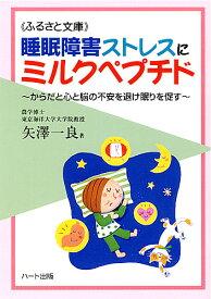 睡眠障害ストレスにミルクペプチド—からだと心と脳の不安を退け眠りを促す:健康食品の効果を解説した書籍