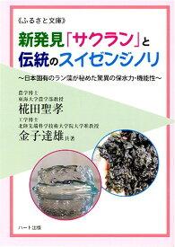 新発見「サクラン」と伝統のスイゼンジノリ—日本固有のラン藻が秘めた驚異の保水力・機能性:健康食品の効果を解説した書籍