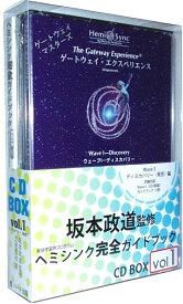 ヘミシンク完全ガイドブックCDBOX・Vol.1【ヘミシンクCD・ゲートウェイ・マスターズ/エクスペリエンス】