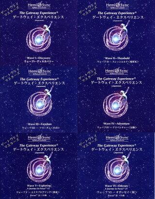 ゲートウェイ・マスターズ/エクスペリエンスWAVE1〜6セット【日本語版】【ヘミシンクCD】