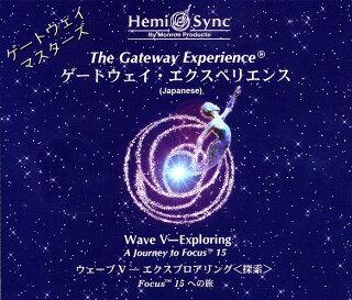 ゲートウェイ・マスターズ/エクスペリエンスWAVE5エクスプロアリング【日本語版】【ヘミシンクCD】