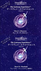 ゲートウェイ・マスターズ/エクスペリエンスWAVE1・2セット【日本語版】【ヘミシンクCD】