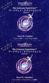 ゲートウェイ・マスターズ/エクスペリエンスWAVE3・4セット【日本語版】【ヘミシンクCD】