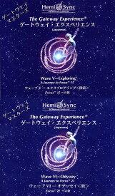 ゲートウェイ・マスターズ/エクスペリエンスWAVE5・6セット【日本語版】【ヘミシンクCD】