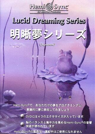 明晰夢シリーズ【日本語版】【ヘミシンクDVD】