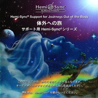 体外への旅サポート用ヘミシンクシリーズ【体外離脱用ヘミシンクCD】【日本語版】