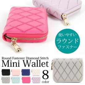 【財布】ラウンドファスナーダイヤモンドステッチミニウォレット2つ折り財布ビサイユバッグにぴったりのミニ財布をアルシェがセレクト! 便利グッズ 小物収納