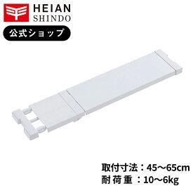 【公式】 平安伸銅工業 フラット突っ張り棚 スリム 取付寸法45〜65cm 奥行き11.5cm KBS-45