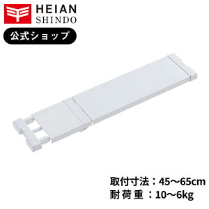 フラット突っ張り棚 スリム 取付寸法45〜65cm 奥行き11.5cm KBS-45