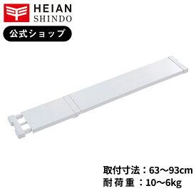 【公式】 平安伸銅工業 フラット突っ張り棚 スリム 取付寸法63〜93cm 奥行き11.5cm KBS-63