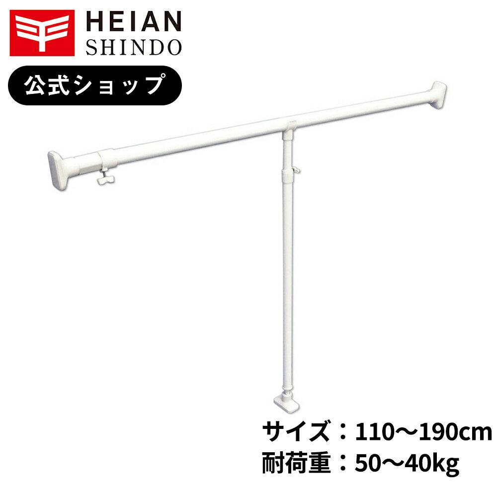 【公式】 平安伸銅工業 押入れ用強力太タイプの突っ張り棒支え棒セット ホワイト 耐荷重50〜40kg 取付幅110〜190cm 取付高さ69〜115cm