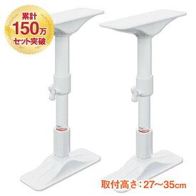 家具転倒防止突っ張り棒ホワイト取付高さ27〜35cm REQ-27