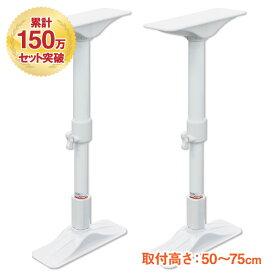 家具転倒防止突っ張り棒 ホワイト 高さ50〜75cm REQ-50