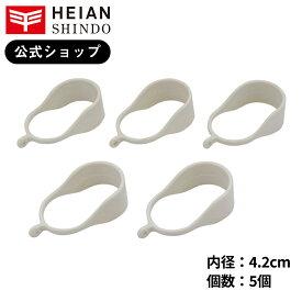 【公式】 平安伸銅工業 大型カーテンリング ジャッキタイプ用 白 RWO-42
