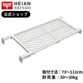 【公式】 平安伸銅工業 強力突っ張り棚 ワイド メッシュ ホワイト 耐荷重50〜30kg 取付寸法73〜112cm TAI-17