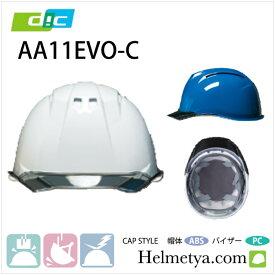 ヘルメット 工事用 DIC AA11EVO-C ライナー付き 電気用