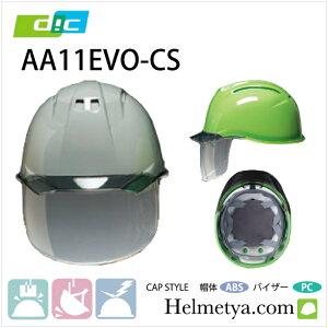 ヘルメット 工事用 DIC AA11EVO-CS ライナー・新型シールド付き 電気用