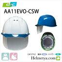 ヘルメット 工事用 DIC AA11EVO-CSW ライナー・シールド(クリア)付き