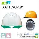 工事用ヘルメット DIC AA11EVO-CW ライナー付き