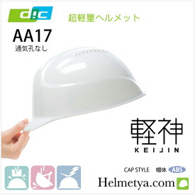 超軽量ヘルメット 軽神 KEIJIN DIC AA17