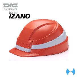 DIC 折りたたみヘルメット  IZANO2 飛来落下物・墜落時保護兼用(電気用使用不可)