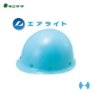 ヘルメット 工事用 タニザワの新次元の内装「エアライトシリーズ」ST#108-JPZ(EPA)