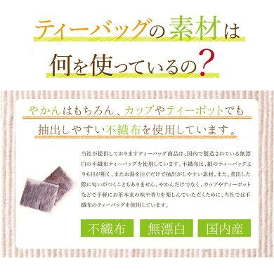 ティーバッグの素材には不織布を使用しております