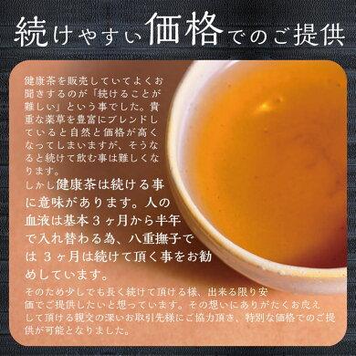 健康茶は続けることに意味があるので八重撫子のはとむぎ茶は続けやすい価格でご提供