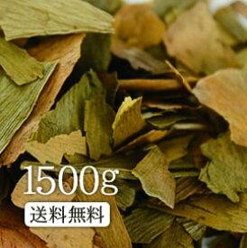 【業務用価格!】銀杏茶1500g 秘めたパワーはオンリーワン!【健康】【健康茶/お茶】銀杏茶1.5キロ