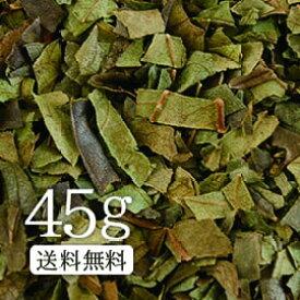 【送料無料】卸値価格!柿の葉茶45g Cの力がマルチに活躍!【美容茶】【健康茶/お茶】柿の葉茶
