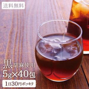 黒胡麻麦茶 ティーバッグ5g40包入り 黒ごま|ゴマ|麦茶|送料無料|ゴマペプチド|アントシアニン|ゴマリグナン