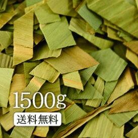 【業務用価格!】クマ笹茶1500g 自然の力で内から外までリフレッシュ!【健康】【健康茶/お茶】クマ笹茶1.5キロ