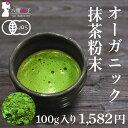 オーガニック抹茶粉末100g入り 農薬不使用、化学肥料不使用の有機栽培茶葉から作った有機抹茶粉末!送料無料【PPPD】