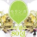 モリンガ茶ティーバッグ160g(2g×80包(目安包数))!送料無料!もりんが茶【モリンガティー】【HLS_DU】【PPTB】
