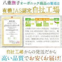 八重撫子は有機JAS認定の自社工場にて製造!