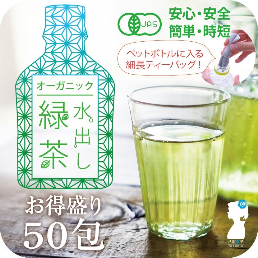 水出し緑茶50包! 九州産オーガニック 送料無料 細長ティーバッグでペットボトルに出し入れ簡単水出し【緑茶/りょくちゃ/greentea】【HLS_DU】【PPTB】