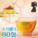 ジャスミンティー ティーバッグ80包送料無料!癒しのジャスミンティー80包で1,200円! ジャスミン茶 ジャスミンティー さんぴん茶【HLS_DU】