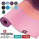 1年保証 マンドゥカ Manduka エコライト ヨガマット (4mm) 日本正規品 eKO Lite yoga mat 20SS 筋トレ 天然ゴム ピラ…