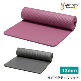 ヨガワークス ヨガマット Yogaworks ピラティスマット 12mm 日本正規品 PILATES MAT 20SS 10mm以上 厚め 極厚 トレーニング フロアエクササイズ ダイエット YW-A150「MR」まとめ割チケットY対象/MBP_L《00325》5PO