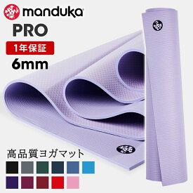 1年保証 最高級 マンドゥカ ヨガマット Manduka PRO ヨガマット(6mm)日本正規品 Yoga Mat PRO 20FW 筋トレ トレーニング ホットヨガ 厚手 ピラティス ブラックマット 大きい「YC」 【送料無料】 _L