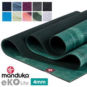 1年保証 マンドゥカ Manduka エコライト ヨガマット (4mm) 日本正規品 eKO Lite yoga mat 20FW 筋トレ 天然ゴム ピラティス 柄「TR」 [マットウォッシュ2割引] 【送料無料】 _L《00203》