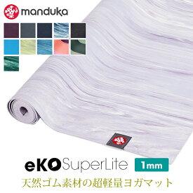 マンドゥカ 折りたたみ ヨガマット Manduka エコ スーパーライト トラベル ヨガマット (1.5mm) 日本正規品 eKO SUPERLITE TRAVEL YOGA MAT 20FW 軽量 天然ゴム 持ち運び「TR」 _L《00203》