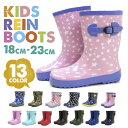キッズ レインブーツ 子供用 長靴 おしゃれ 男の子 女の子 ジュニア キッズ 子供 雨 雪 防水 撥水 18cm 19cm 20cm 21c…