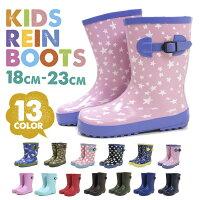 キッズレインブーツ子供用長靴かわいい男の子女の子ジュニアキッズ子供雨雪防水撥水18cm19cm20cm21cm22cm※外箱はありません※