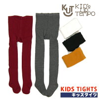 【KIDS】キッズタイツ