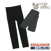 【KIDS】キッズ&ジュニア裏起毛レギンス